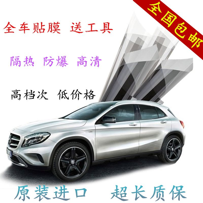 Baojun 560 510 730 Wuling Hongguang S car film solar film explosion-proof insulation full car film front film
