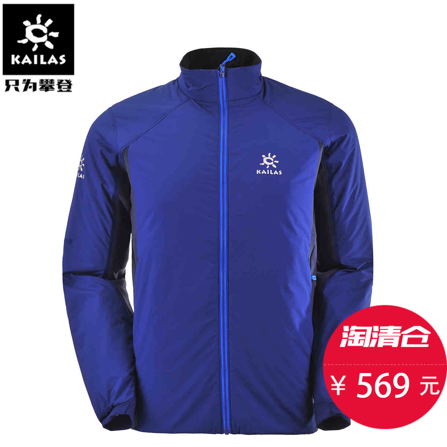 KAILAS/Kelestone Men's Outdoor Travel in Autumn and Winter