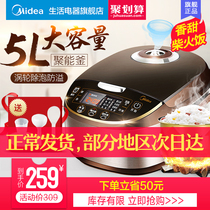 Midea rice cooker smart 5L liter large-capacity household multi-function cooking pot official flagship store 3-4-6-8 people