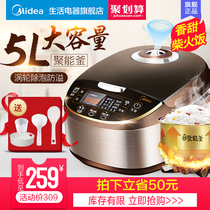 U.S. rice cooker smart 5L liter high-capacity household multi-functional 6 cooking pot 3 official flagship store 4 people