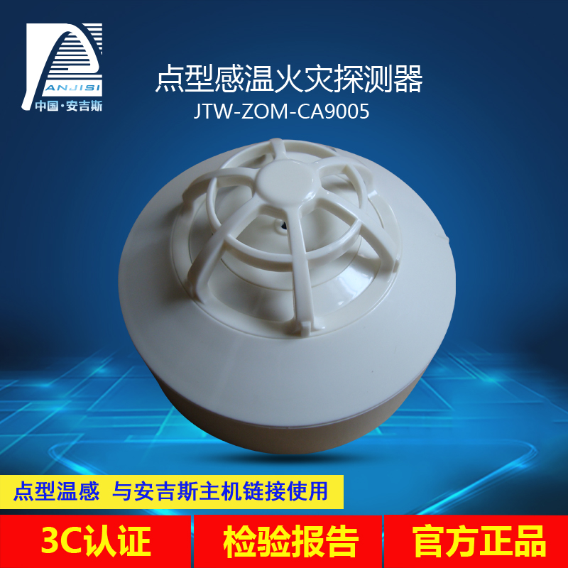Anjis JTW-ZOM-CA9005 point type temperature fire detector point temperature sensor with host