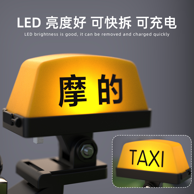 Locomotive TAXImos light personality creative electric car hard hat decorative lamp can quickly remove the shaking speaker warning light