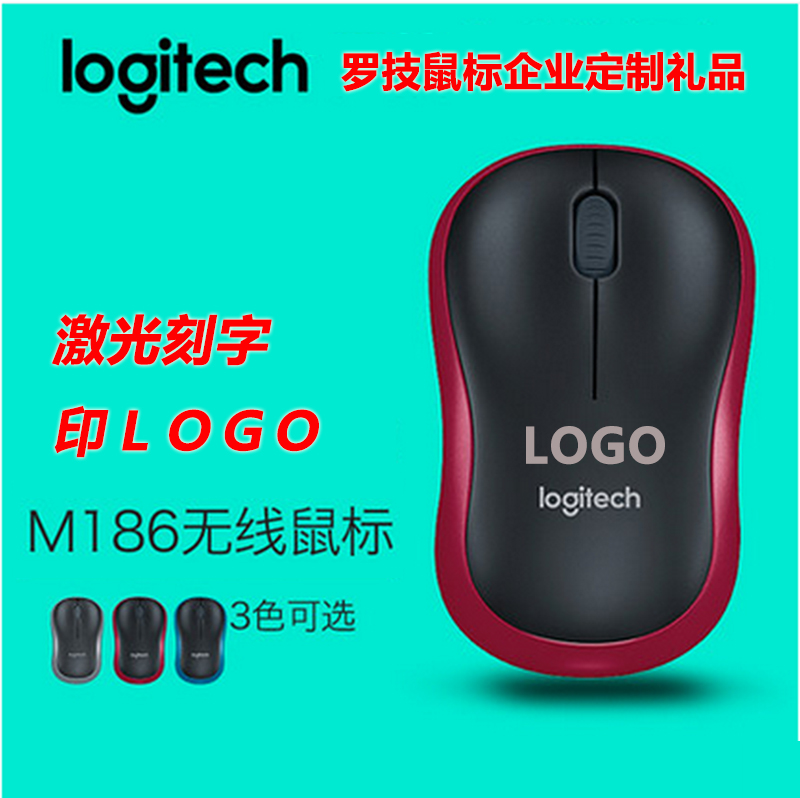 Logitech wireless mouse M186185 laptop USB socket gift custom logo laser lettering new products