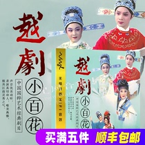 China Yue Opera small flowers genuine dvd discs Chinese opera Daquan classic Opera Music car DVD disc