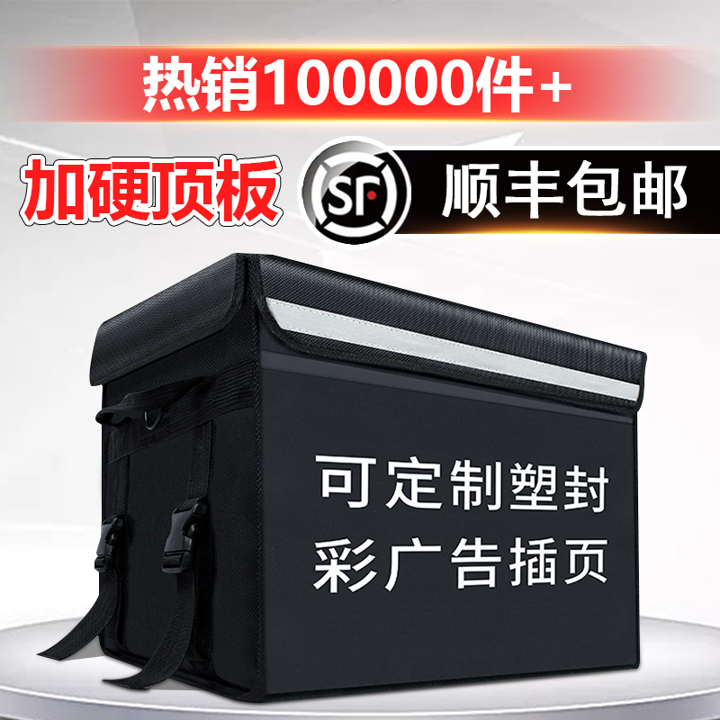 SCB takeaway insulation box commercial stall distribution 30 43 62 80 liter delivery box refrigerated waterproof size number
