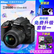 Nikon D3500 kit 18-55 reflex dentrée de gamme haute-définition appareil photo numérique 18-105 18-140 lentille
