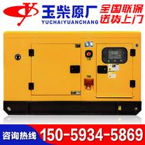 Yuchai diesel générateur 30 50 100 150 200 300 400 500 800kw kW silencieux paragraphe