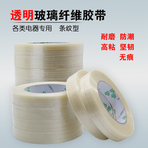 Strong transparent single-sided fiber tape glass striped reinforced plastic model fixed refrigerator packaging