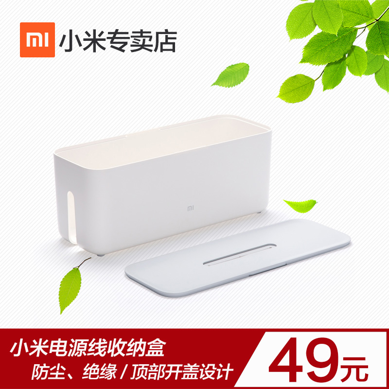 Millet power storage box large wire desktop cable box home socket plug wire finishing box hub box