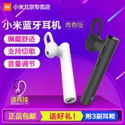 Xiaomi/ millet millet youth version 4.1 Bluetooth headset headset into the ear hanging Mini Wireless Motion