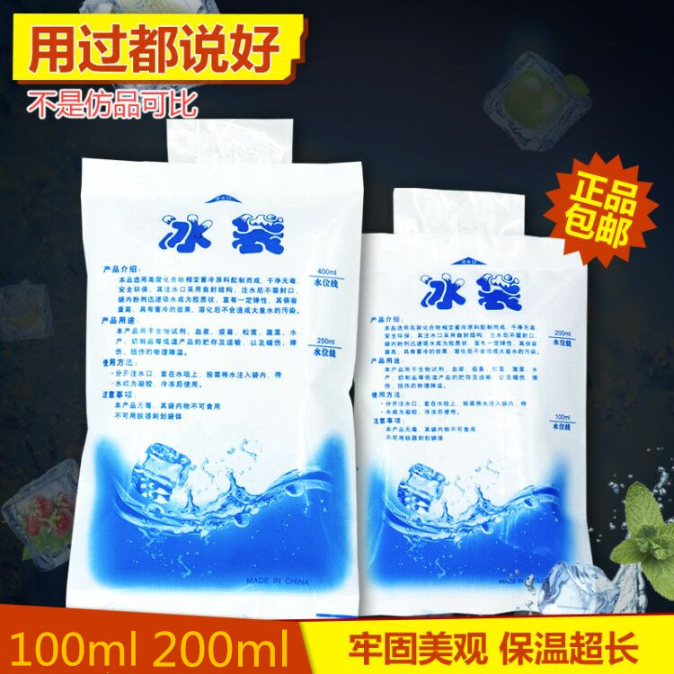 Thickened Ice Bag 100ml 200ml Ice Bag Refrigerated Fresh Food Seafood Express Ice Bag