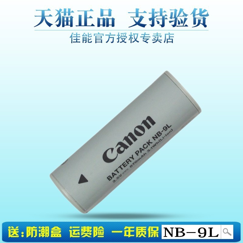 Original Canon NB-9L Battery IXUS1000 1100 500 510hs N IXY50S N2 Battery