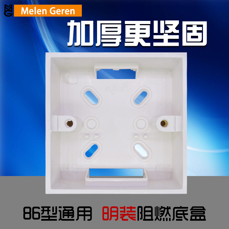 Meilan Rilan 86 Household Wall Switch Socket Panel Open Line Bottom Box Base Low Box Back Shell Cover