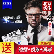 Zeiss lens 1.74 ultra thin aspherical 1.67 with myopia sharp blue light discoloration highly eyeglass 1 pieces.