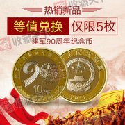 The world of 2017 China army 90th anniversary army commemorative coins 10 yuan commemorative coins