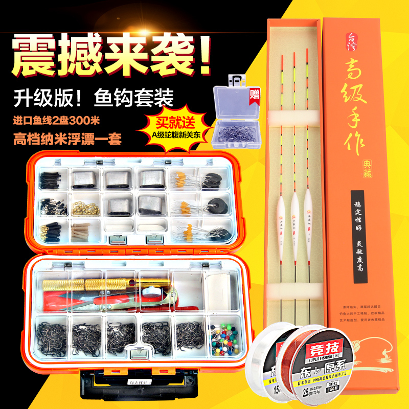 Hook fish line tied set full set of Iseuni bulk imported fishing gear fish fishing supplies combination accessories box