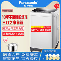 Panasonic Panasonic Xqb65-Q56T2R 6 5kg Love wife mute impeller automatic small washing machine