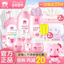 Red baby elephant newborn baby care set baby supplies essential care childrens skin care flagship store genuine