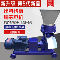 Feed particle machine small household 220v chicken duck fish goose lobster rabbit cattle and sheep pig breeding equipment granulation machine