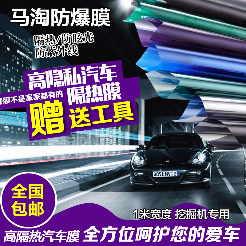 Solar film thermal insulation film automobile glass explosion-proof film deep black 1 m wide excavator film