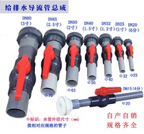 Plastic tonnage bucket fittings IBC flange large capacity bucket special ball valve water pipe external teeth interface water tank joint package