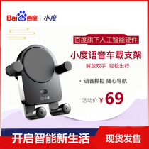 Small intelligent voice car bracket automatic retractable extension bracket Bluetooth connection mobile phone wireless charging