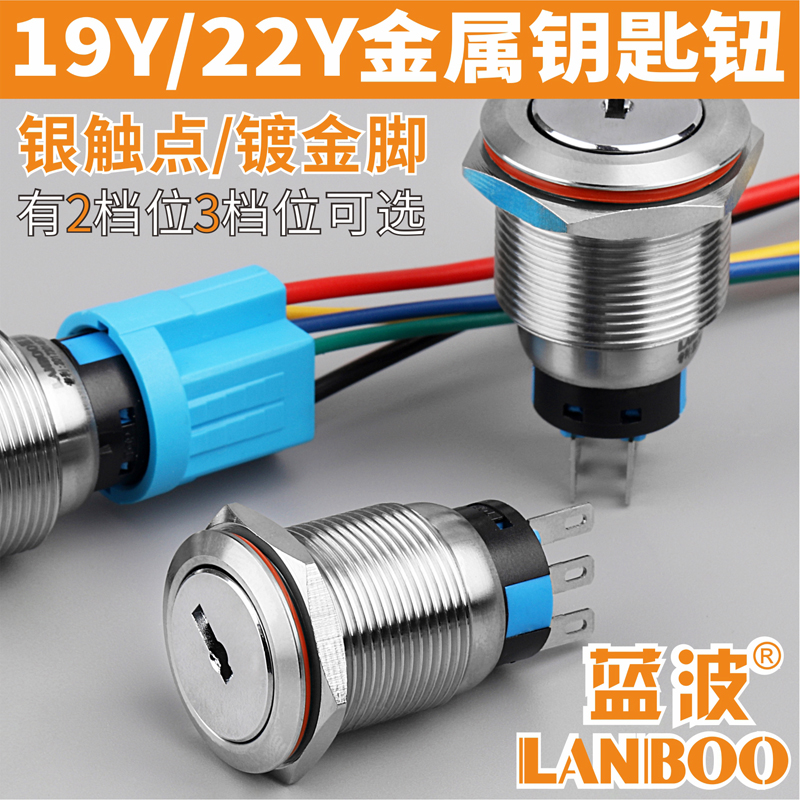19 22mm metal key button holding key switch 2 stalls 3 stalls stainless steel chrome plated Blue Wave 3 stalls 2 stalls