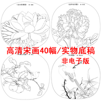 Gongbi painting material Song painting sketch 40 beginner sketch sketch Line drawing High-definition physical print draft