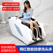 High-end automatic massage head treatment bed Barber shop intelligent electric shampoo bed Hair and beauty shop flushing bed