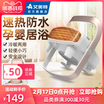 Emmeta heater home heater energy-saving speed thermoelectric heating small bathroom waterproof heating official flagship