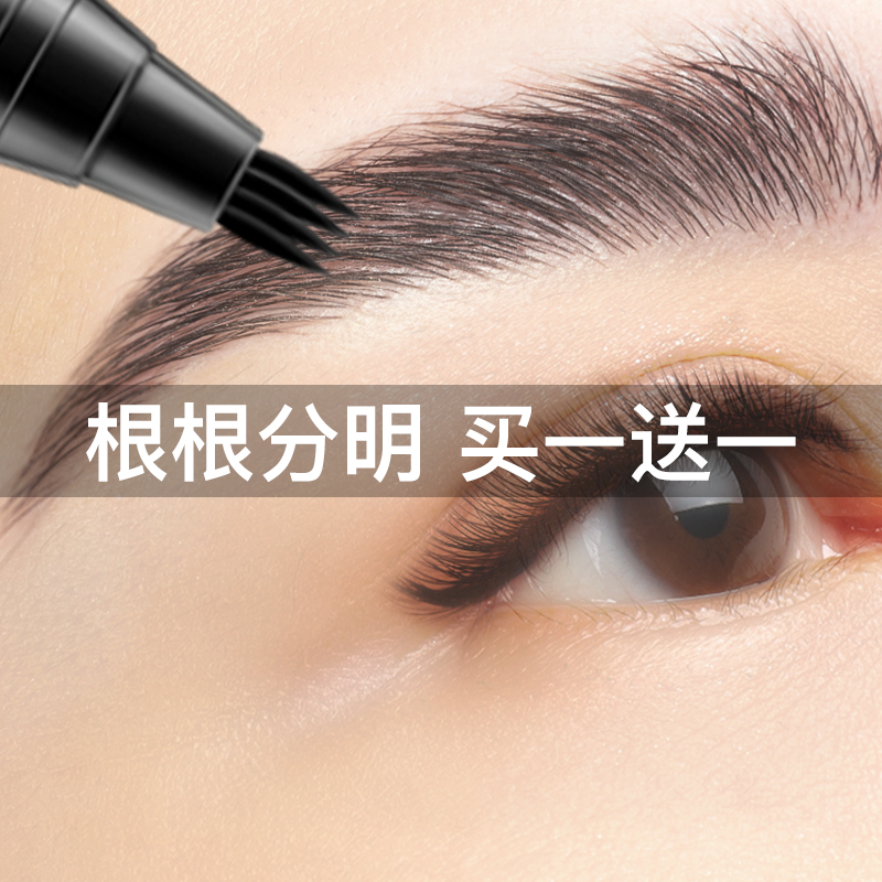 Liquid eyebrow pen Li Jia recommends waterproof and sweat-proof long-lasting colorless natural vivid fork ultra-fine head extremely fine