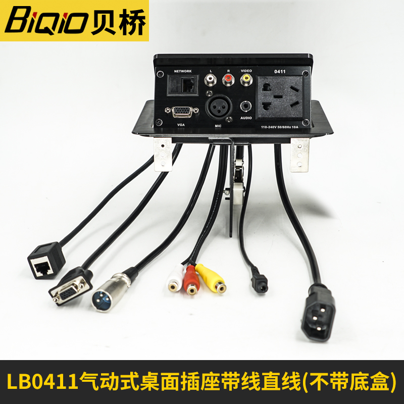 Beiqiao LB-0411 Multimedia Socket Embedded Canon Microphone Multifunctional Conference Table Power Socket