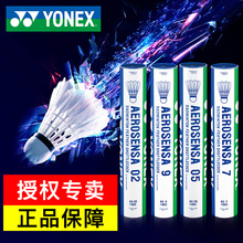 Genuine Yonex badminton 12 AS9 goose feather ball resistant to fight YY training AS05 game ball YMQ