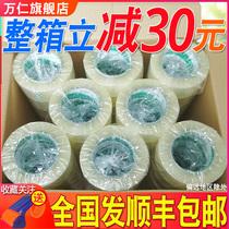 Large roll transparent sealing express packing tape Packing tape width 4 5cm 6 0cm Sealing tape paper wholesale