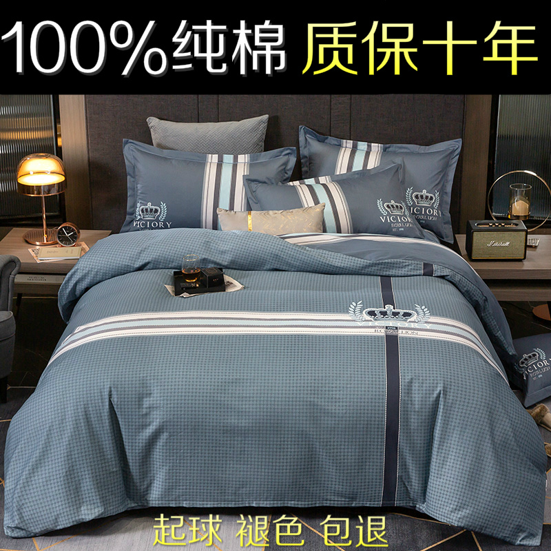 To the pure cotton four piece 100% cotton quilt cover sheet fitted sheet simple Nordic style bedding