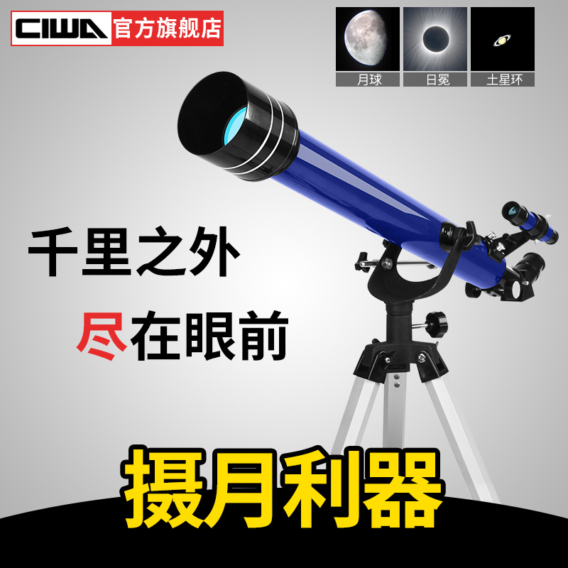 Skywatcher, astronomical telescope professional stargazing deep HD high magnification 5000 adult children pupils looking for stars and glasses times