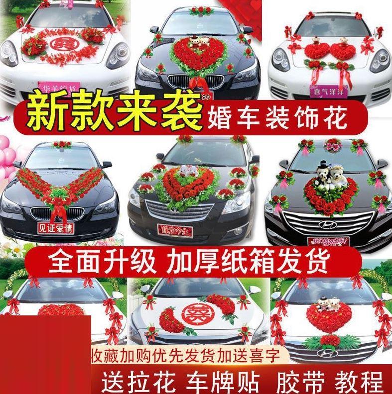 The main set simulation wedding car network red car set Korean-style flowers romantic supplies wedding vice-team new