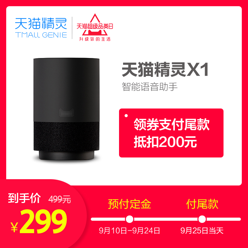 Choice of gifts from smart X1 voice box, home Bluetooth speaker, small stereo, wireless AI voice assistant