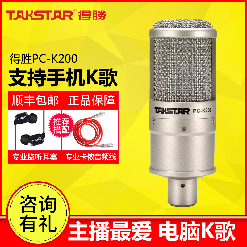 Takstar/winning PC-K200 Lite version condenser microphone computer karaoke mobile live sound card set