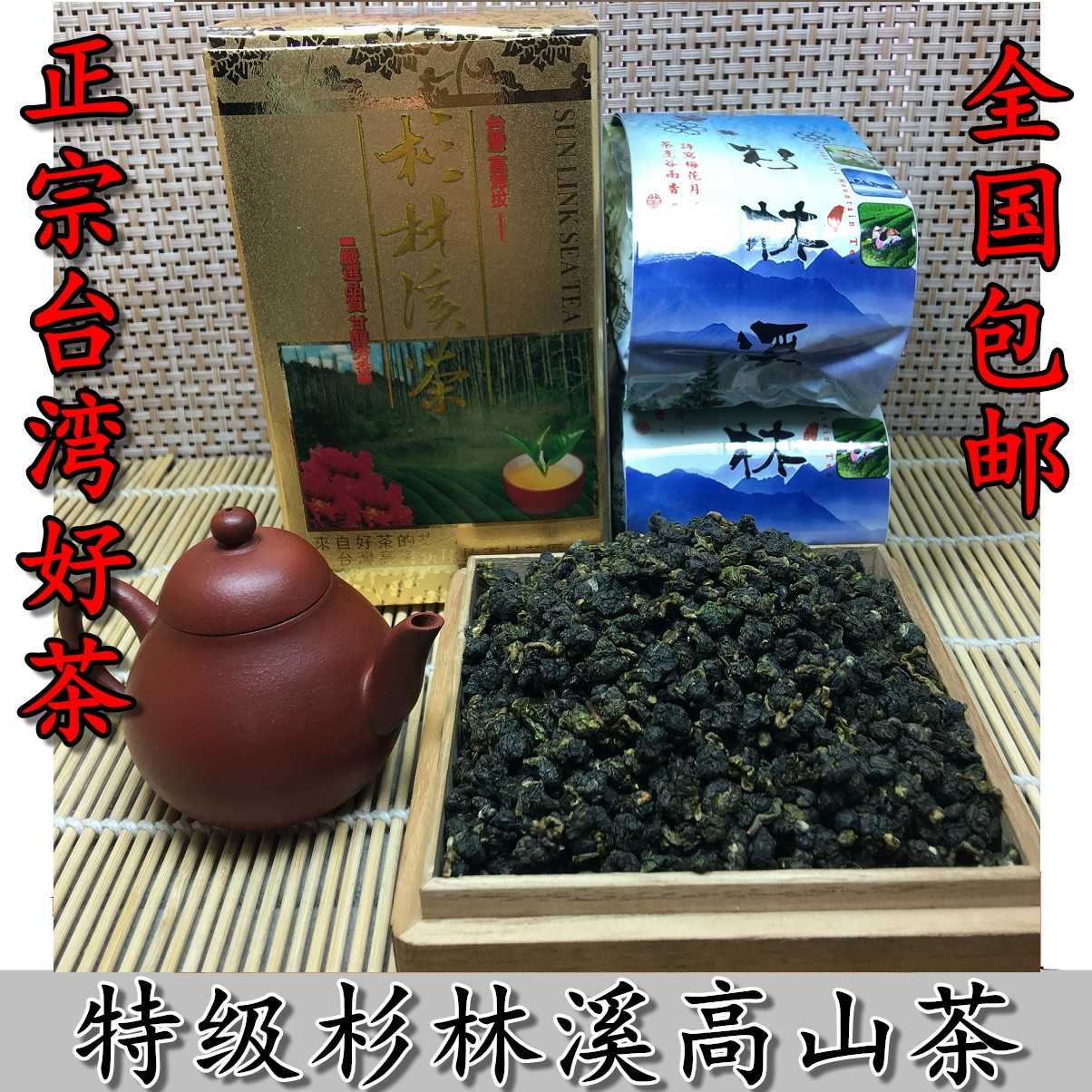 Taiwan Alpine Tea Taiwan Shanlinxi Alpine Tea Authentic Original Imported Genuine Frozen Top Oolong Tea Cold Tea