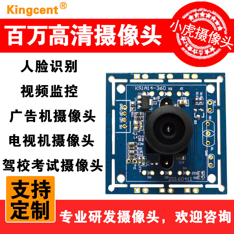 38*38mm HD 720P Camera Module 1 million Pixel Video Camera Customized with Microphone