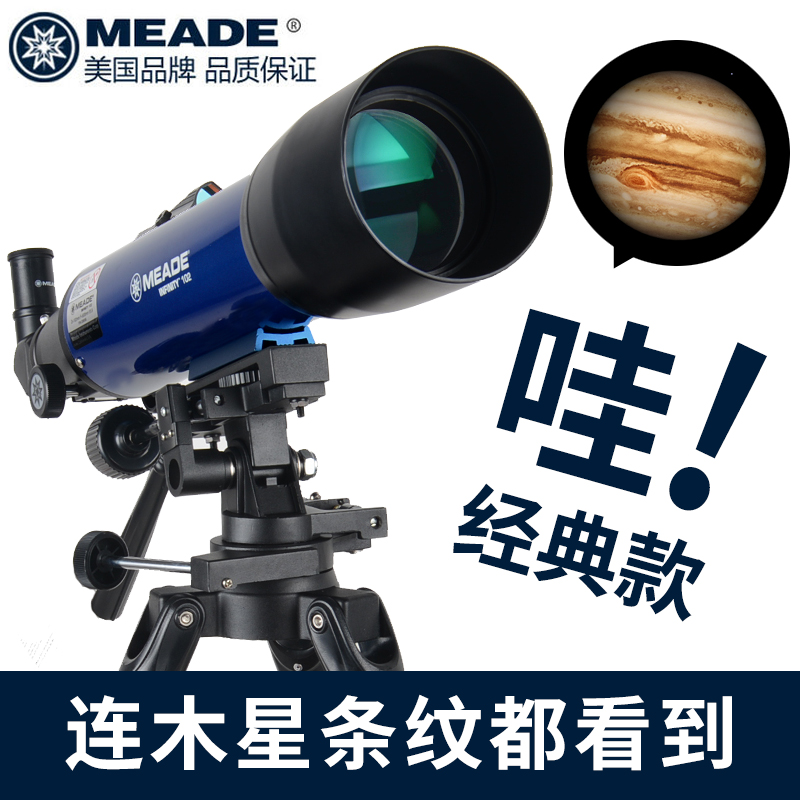 Meade Astronomical Telescope Specialized Star Watching 1000000 High Definition Deep Space 20 000 Children