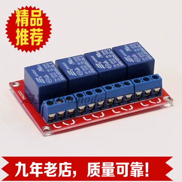 4-way relay module 4-way extension rduino electronic accessories 5V 9V 12V 24V optional