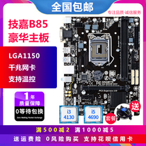 One year replacement Gigabyte / Gigabyte b85m-d3v d2v1150 main board i5i7 set super-h61b75