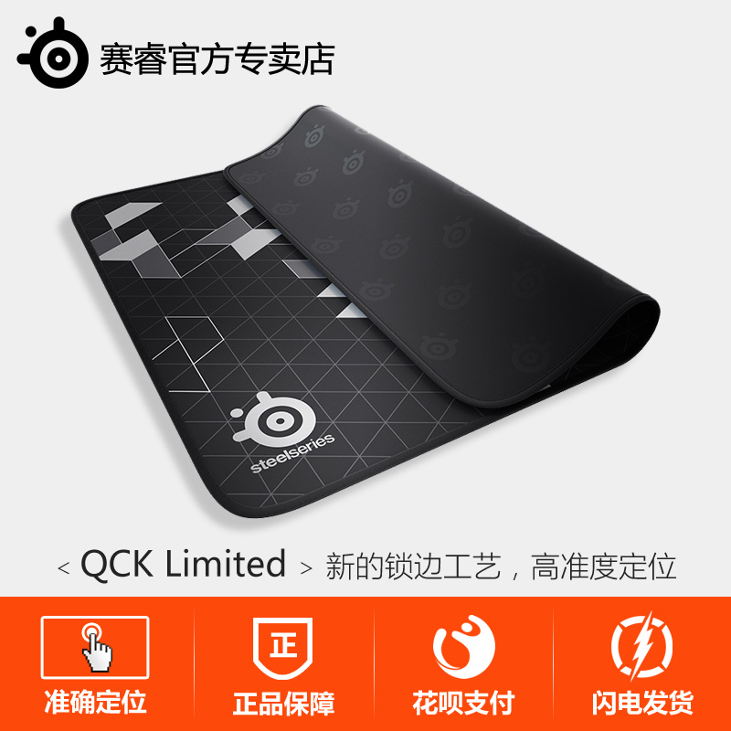 New product spot Sai Rui QCK+ Limited competitive gaming mouse pad FPS LOL seam precision and smooth