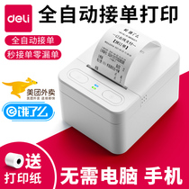Deli takeaway printer Hungry Meituan order platform Voice automatic order receipt ticket playing stand-alone machine wifi connection Bluetooth ticket portable supermarket cash register cloud small wireless thermal machine
