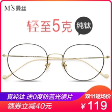 Mansi pure titanium glasses frame female anti-blue light radiation glasses frame male computer eye protection flat mirror myopia glasses female