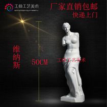 New homemade plaster cast like a broken arm Venus full body like ornaments European Sculpture statue still life sketch model