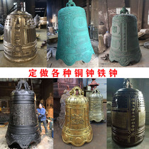 Temple Copper Bell Temple Big Iron Clock Hit Bell Cast Iron Pure Copper Bell Scenic Area Drum Tower Hit Bell Hall Prayer Bell