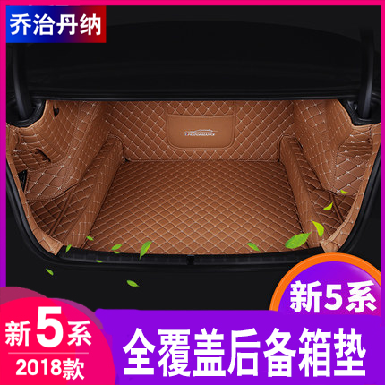 2018 BMW new 5 series trunk mat 528li525li 530li full car special tail box mat